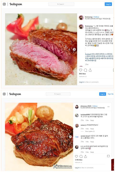 """Bloggers who participated in USMEF's """"Romantic Dinner Course"""" promotion posted photos and positive reviews of U.S. beef dry-aged steaks on Instagram"""