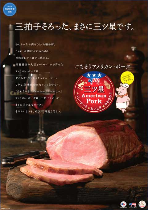 "Advertisement No. 2: ""We showed mouth-watering U.S. pork loin in a photo that was highly valued by the judging panel. The text of the ad read, ""Once you have a bite, you can feel the mouthful juiciness and deliciousness of U.S. pork. American pork is raised with nutrient-rich corn and soybeans. That's why American pork is juicy, delicious and tender. Please enjoy the ideal pork!"""
