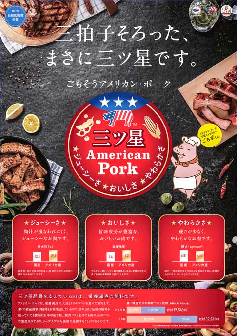 "Advertisement No. 3:  ""We provided facts as to why U.S. pork is high in quality. We explained the reasons for the 'juiciness,' 'deliciousness' and 'tenderness' of U.S. pork. We compared U.S. and domestic pork. We showed the cost difference of raising hogs in the U.S. and in Japan, because some Japanese consumers and even traders don't know why the price of U.S. pork is better than domestic pork."