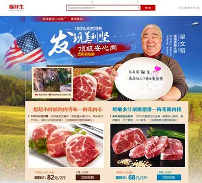 Sales of U.S. pork on Alibaba's tmall.com are relatively new, but there is great potential for future growth