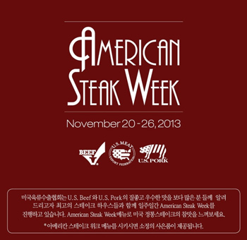Korean advertisement for American Steak Week November 20-26, 2013