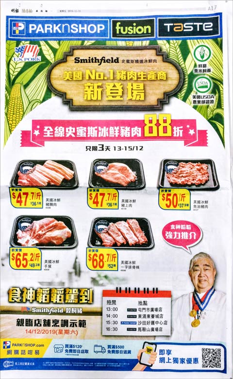 Supermarket advertisements promote availability of U.S. chilled pork in Hong Kong