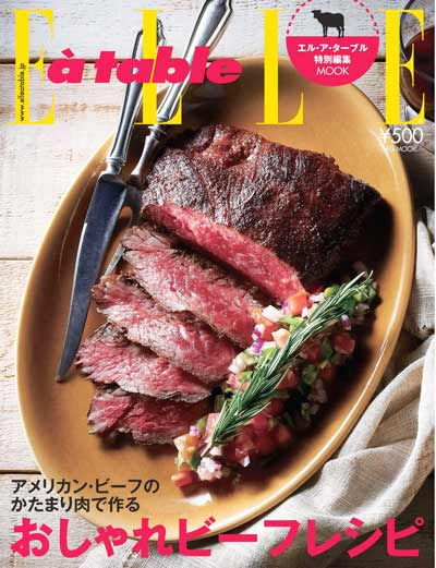 U.S. beef graced the cover of this international food magazine