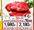 Sales Competition Boosts U.S. Beef at Korean Grocery Chain