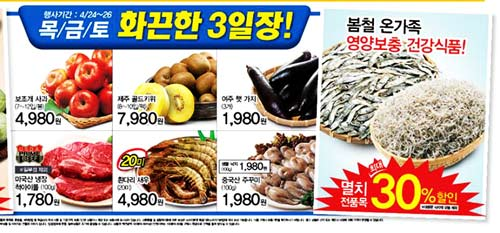 E-Mart Everyday store ad advertising the USMEF beef sale going on at E-Mart Everyday stores