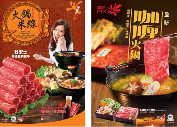 Hot-pot dishes featuring U.S. beef are also popular at Maxim's the Caterer (left) and Fairwood, Hong Kong's No. 2 and No. 3 fast food providers