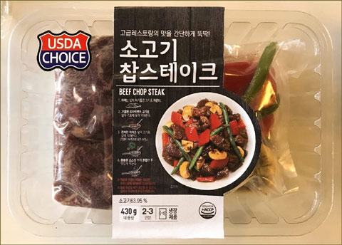 The U.S. beef chop steak HMR kit was also launched by USMEF and Homeplus