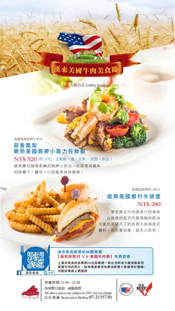 Hi-Lai hotel ad promoting the new cuts of beef