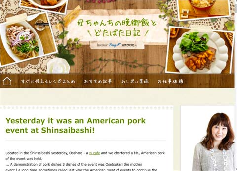 Inoue's popular blog reported on the USMEF blogger event and detailed her appreciation for U.S. pork