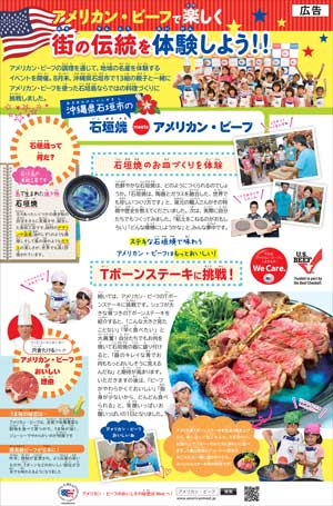 An advertisement in Yomiuri Kodomo newspaper promotes the USMEF event in Ishigaki, Okinawa
