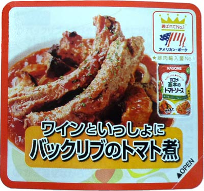 U.S. pork back rib sticker featured on cans of Kagome tomato sauce