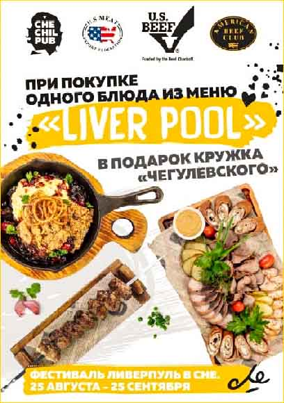 "USMEF's ""Liverpool"" promotion provided Kazakhstan's foodservice sector with information and menu ideas for U.S. beef liver"