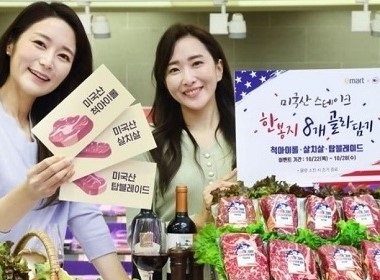 'Fill-a-Bag' Promotion in South Korea Encourages Purchase of U.S. Beef