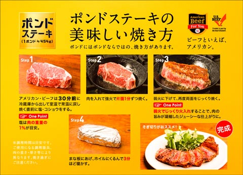 The USMEF seminar provided cooking instructions for U.S. beef pound steak and offered tasting samples