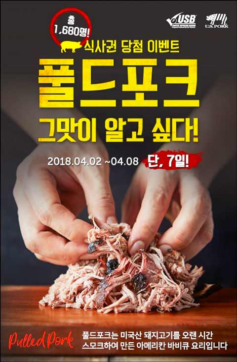 Posters and Web pages promoting U.S. pulled pork were used to attract Korean consumers