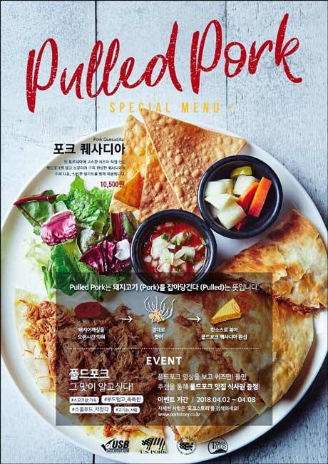As part of its pulled pork promotion in Korea, USMEF featured a special menu developed to promote U.S. pulled pork on its consumer website