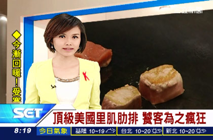 U.S. pork also was a hit on Taiwan television