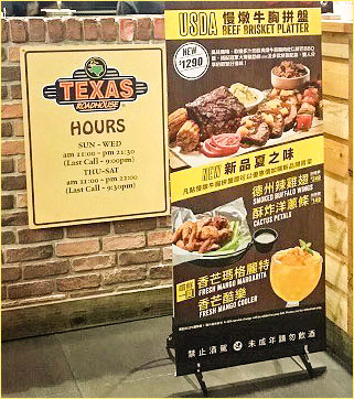 Banners and posters at the three Texas Roadhouse restaurants in Taiwan promoted U.S. beef brisket