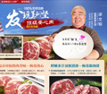 China: Online U.S. Pork Promotion Goes Live on TMall.com