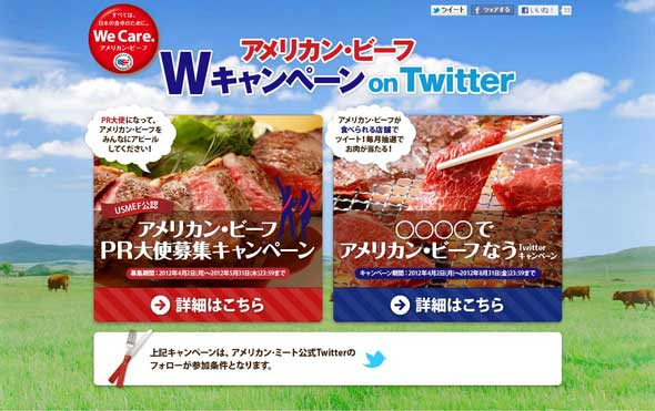 Japanese Twitter ad for the USMEF U.S. Beef campaign