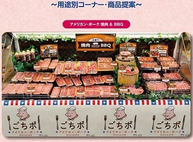 Guidebook offers U.S. Pork Merchandising Tips for Japanese Retailers