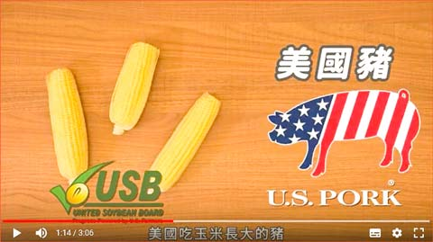A video produced by organizers of the U.S. pork ribs tasting event showed how U.S. pork ribs are prepared and cooked