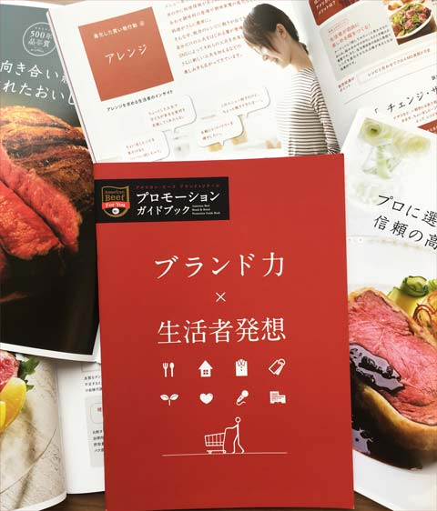 The new USMEF American Beef Promotion Guidebook, which offers suggestions for Japanese retailers to reach consumers, was introduced recently in Tokyo