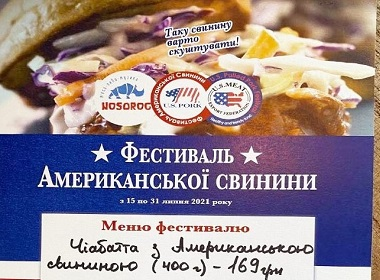 """U.S. Pork Festival in Ukraine Introduces """"Low and Slow"""" Barbecuing"""