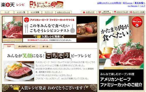 U.S. beef recipes featured on the Rakuten Recipe website