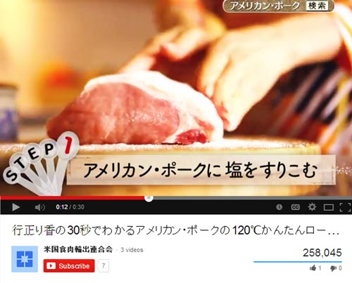 More than 245,000 viewers watched a USMEF U.S. pork video in one month