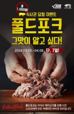USMEF-Korea promoted U.S. pulled pork with educational seminars and a special online campaign