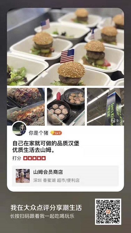 Social media posts from participants at the U.S. Beef Burger Festivals in Beijing and Shenzhen touted mini burgers and other dishes made with U.S. beef