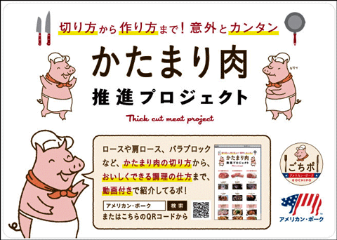 The Thick-Cut Meat Project has its own website developed by USMEF to help educate Japanese consumer on how to cut and cook U.S. pork