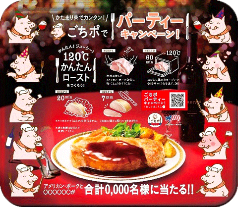The Gochipo ad tray features pork recipes and contains a number of U.S. pork items that qualified consumers for prizes