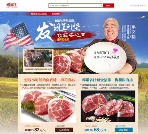 TMall.com offers nationwide delivery of eight U.S. pork items