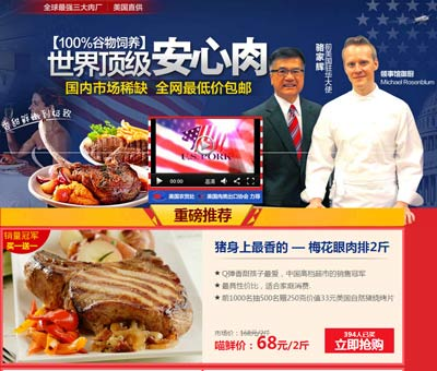 A recent online promotion for U.S. pork conducted with China's leading business-to-consumer platform, Tmall.com, drew rave reviews from Chinese consumers