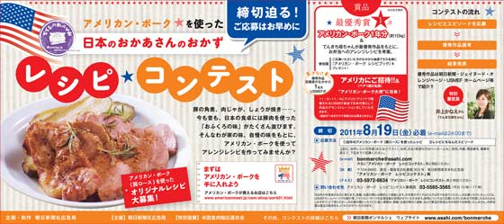 Advertorials were used to draw interest in a recent U.S. pork butt recipe contest in Japan