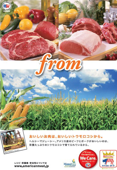 American Meat Japanese ad indicating that USMEF meat is corn fed